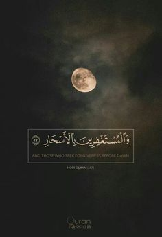 Beautiful Quran Verses, Beautiful Islamic Quotes, Islamic Inspirational Quotes, Quran Quotes Love, Arabic Quotes, Words Quotes, Life Quotes, Prophet Muhammad Quotes, Quran Arabic