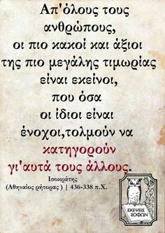 31.3.16 My Life Quotes, Poem Quotes, Wisdom Quotes, Smart Quotes, Best Quotes, Greek Quotes, Great Words, True Words, Picture Quotes