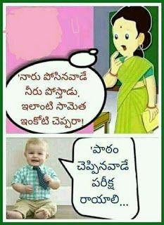 Telugu Jokes, Jokes In Hindi, Funny Movie Memes, Funny Quotes, Apj Quotes, People Quotes, Life Quotes, Jokes Images, Funny Images