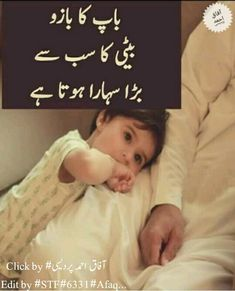 54 Best Mama Jani Baba Jani Images In 2019 Urdu Quotes Manager
