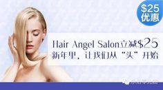 """Hair Angel Salon零元团给你立减$25 http://www.lehuo.ca/article-48715-1.html  店家除了基本的洗剪吹烫染等服务外,还提供新娘妆和盘头、Party发型等。店内多位造型师均具备多年的美发造型经验,各具自身风格,并且定期会去进修,一定让顾客走在时尚前列,满意而归。同时,细心的美发师还会传授客人平时如何保养头发、如何挑选适合自己的洗发水等,小贴士般的服务一定让你大呼:真的是""""发之天使""""。"""