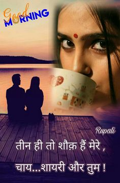 Good Morning Massage, Love Sayri, Good Morning Images, Some Words, Hindi Quotes, Poetry, Thoughts, Feelings, Download Video