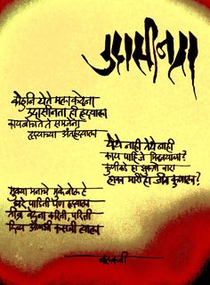 #Marathi #Calligraphy by BGLimye #Poetry by Balkavi