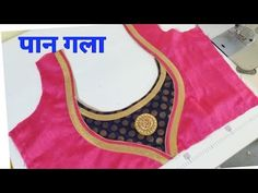 latest paan gala blouse design cutting and stitching/blouse design/by akanksha fashion ************* Hello Viewers , Welcome To akanksha fashion channel In m. Patch Work Blouse Designs, Simple Blouse Designs, Stylish Blouse Design, Blouse Back Neck Designs, Neckline Designs, Blouse Designs Silk, Mehandi Designs, Samba, Inktober