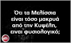 Wise Sayings, Wise Quotes, Funny Quotes, Funny Greek, Greek Quotes, Funny Images, Life Is Good, Jokes, Lol