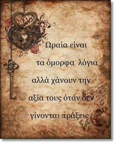 Die 162 besten Bilder von Griechische Sprüche in 2019 | Greek