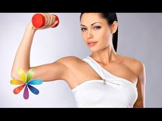 Как вернуть рукам форму. Комплекс упражнений для зоны подмышек от Аниты ...