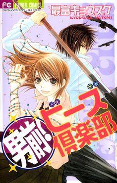 """Mangá: Otokomae! Beads Club - A única coisa da qual eu reclamaria em """"Otokomae Beads Kurabu"""", é da autora não ter tido a chance de explorar mais os outros personagens, o que me fez imaginar várias situações e me deixar com um terrível gostinho de quero mais. #mangá #shoujo #kyousukemotomi #romance"""