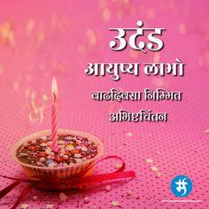 Happy Birthday Status, Happy Birthday Wishes Images, Happy Birthday Pictures, Birthday Banner Design, Happy Birthday Banners, Birthday Msgs, Birthday Cards, Shivaji Maharaj Hd Wallpaper, Marathi Status