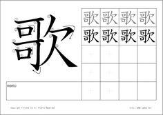 Kanji Worksheet - an entire website that teaches Kanji exercises ...