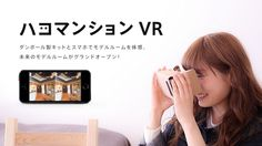 TeamLab released the Haco-mansion VR — an apartment-showroom smartphone app that works with Google Cardboard VR viewers.