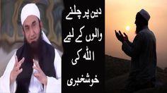 Deen par chalney walon k liye Allah ki Khushkhabri - Maulana Tariq Jameel Life In Saudi Arabia, Deen, Allah, Music, Youtube, Movies, Movie Posters, Musica, Musik