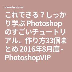 これできる?しっかり学ぶ Photoshop のすごいチュートリアル、作り方33個まとめ 2016年8月度 - PhotoshopVIP