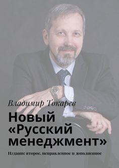 Новый «Русский менеджмент». Издание второе, исправленное идополненное #литература, #журнал, #чтение, #детскиекниги, #любовныйроман, #юмор, #компьютеры