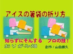 かわいいアイスの箸袋折り紙の折り方作り方 創作 Ice chopsticks bag origami