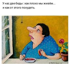 Russian Humor, Snow White, Disney Characters, Fictional Characters, Jokes, Disney Princess, Fun, Painting, Women