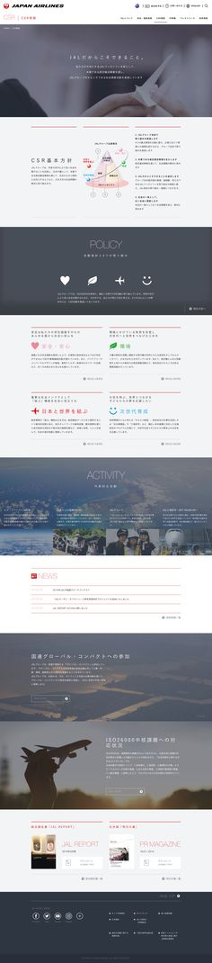 JAL 企業サイト