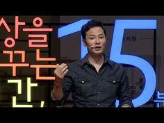 680회 감정의 근육을 키워라   김창옥 김창옥휴먼컴퍼니 대표