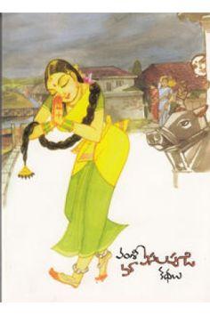 Ma Pasalapudi Kathalu (మా పసలపూడి కథలు) by Vamsi (వంశి) - Telugu Story (Kathalu) Books (తెలుగు కథల పుస్తకాలు) - Anandbooks.com