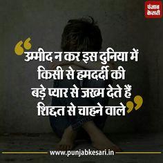 691 Best Beautiful Hindi Quotes Images Hindi Qoutes Hindi Quotes