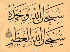"""Subhanallahi ve bihamdihi subhanallahil azim"" Mustafa Cemil Efe Calligraphy Cards, Persian Calligraphy, Arabic Calligraphy Art, Arabic Art, Copperplate Calligraphy, Wedding Calligraphy, Prayer Corner, Islamic World, World Coins"