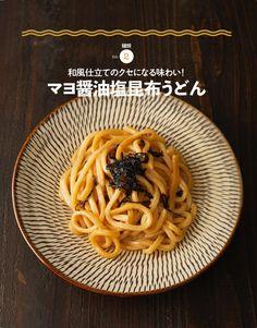"""和風仕立てのクセになる味わい!マヨ醤油塩昆布うどん 5分で激ウマ!レンチンでできる""""冷凍うどんレシピ""""が最高すぎた Wine Recipes, Asian Recipes, Real Food Recipes, Cooking Recipes, Easy Recipes, Japenese Food, Cookbook Design, Cafe Food, Gourmet"""