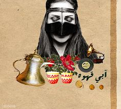 I want coffee by hannoy on DeviantArt Coffee Cup Art, Coffee Cup Design, Turkish Coffee Cups, Arabic Coffee, Coffee Type, Pop Art, Eid Stickers, Eid Crafts, Arabic Art
