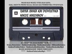 Ξημερώνει και βραδιάζει - Γκρέυ & Τσιτσάνης Greek Music, Kai, Traditional, Electronics, Consumer Electronics, Chicken
