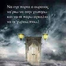 Greek Quotes, I Miss You, My Dad, Qoutes, Greece, Dads, Sayings, My Love, Pictures