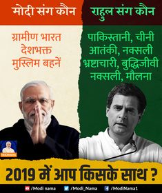 194 Best indian politics images in 2019   Indian army