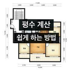 힐링, 8체질 생활건강 - 평수 계산 쉽게 하... : 카카오스토리 Green House Design, Life Hacks, House Plans, Floor Plans, Study, Flooring, Knowledge, How To Plan, Interior Design