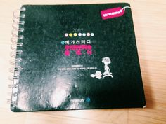 2.Late teens. It is a study planner. I bought this when I was a senior in high school. At that time, writing study planner was so popular among high school students. At the beginning of the day, I always made study plan in this planner. Whenever I did one by one, I felt a sense of accomplishment. Thanks to study planner, I could stuck it out through the hard time. It is a meaningful stuff to me.