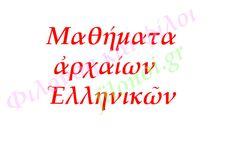 Πυρφόρος Έλλην: Μαθήματα Ἀρχαίων Ἑλληνικῶν (11ον), τοῦ Φιλολόγου Μ...