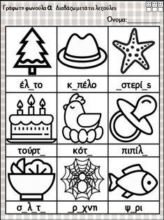Learn Greek, Greek Language, Starting School, Diy And Crafts, Homeschool, Teacher, Learning, Birthday, Kids