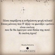 Quotes About Love : Love is a war.It's fighting for someone's heart. - Hall Of Quotes Favorite Quotes, Best Quotes, Love Quotes, Inspirational Quotes, Funny Quotes, Pillow Quotes, Greek Quotes, Meaning Of Life, Amazing Quotes