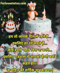 Top 10 Happy Birthday Status In Hindi Happy Birthday Sister Cake, Happy Birthday Status, Birthday Love, Birthday Quotes, Birthday Images Hd, Happy Birthday Cake Images, Shayari In Hindi, Shayari Image