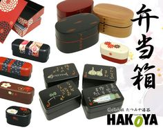 A Selection of Beautiful Japanese Laquer Lunch Boxes...God I love these I have alot in my kitchen right now hahaha:)