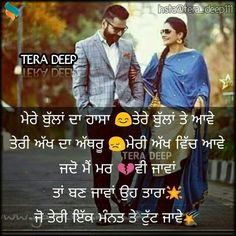 Nav jivan Love Facts, Fun Facts, Punjabi Love Quotes, Qoutes About Love, Romantic Quotes, Love Is Sweet, In A Heartbeat, Friendship Quotes, True Love