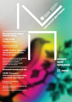 Perm Philharmonic Society 77th concert season posters 2012-2013