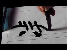 雁塔聖教序10 - YouTube