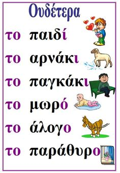 Grammar - ΠΡΩΤΟ ΚΟΥΔΟΥΝΙ School Levels, School Grades, Primary School, Elementary Schools, Educational Activities, Learning Activities, Teaching Kids, Kids Learning, Greek Writing