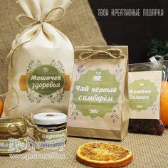 """Подарочный набор """"Мешочек здоровья"""" Что чаще всего желают на Новый год или другие праздники? Ответ прост - самым распространенным пожеланием является пожелание здоровья. Подкрепите Ваши пожелания оригинальным подарком - подарите мешочек здоровья!"""