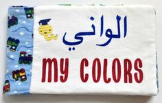 Arabic & English Colors Soft Book Quiet Book Busy by LadybugSnug
