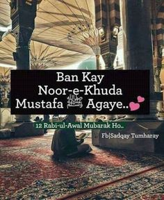 The Third month of Islamic Calendar is associated with the birth and death anniversary of beloved Holy Prophet Muhammad (PBUH) Eid Milad Un Nabi images Punjabi Love Quotes, Muslim Love Quotes, Beautiful Islamic Quotes, Eid E Milad, Eid Milad Un Nabi, Allah Islam, Islam Quran, Islamic Celebrations, Funny Attitude Quotes