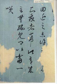 晋-王羲之-旃罽胡桃帖-大英图书馆 by China Online Museum - Chinese Art Galleries, via Flickr