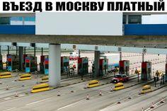 Въезд в Москву решили сделать платным. Переживем без потерь. Ну, надеемся  вы поняли как POPUTTI.COM может помочь избежать этих дополнительных расходов