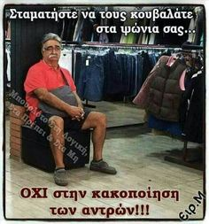 Funny Photo Memes, Funny Picture Quotes, Funny Photos, Greek Memes, Funny Greek Quotes, Funny Labs, Funny Statuses, Clever Quotes, Funny Vines