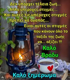 Good Night Wishes, Good Night Quotes, Good Afternoon, Good Morning, Night Pictures, Greek Quotes, Drip Coffee Maker, Gardens, Drink