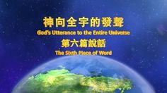 """【Almighty God】【Eastern Lightning】【The Church of Almighty God】Almighty God's Utterance """"The 6th Piece"""" in the Second Part of The Word Appears in the Flesh__C"""