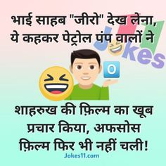 Funny Trending Hindi Jokes Chutkule On Sharukh Khan Zero Movie Me Quotes Funny, Funny Jokes In Hindi, Some Funny Jokes, Funny Picture Quotes, Hilarious Memes, Jokes Quotes, Funny Tweets, Hindi Quotes, Funny Images
